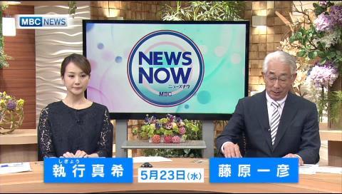 MBC NEWSより「奄美・沖縄」世界遺産推薦 いったん取り下げ検討