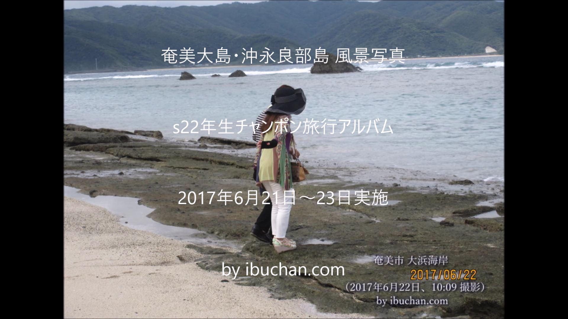 大島本島・沖永良部島旅行