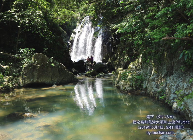 滝下(タキンシャ)