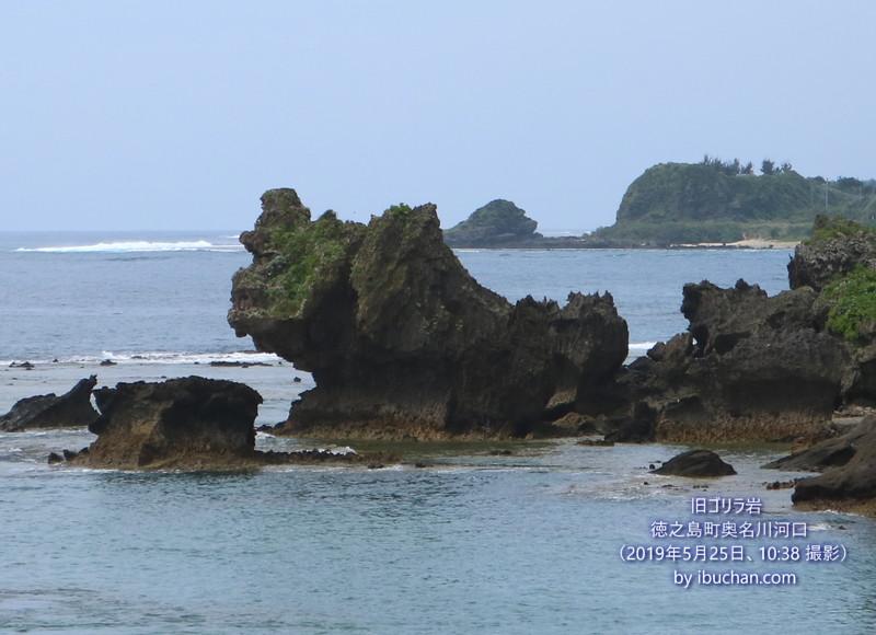 旧ゴリラ岩(現在は名もないただの岩)