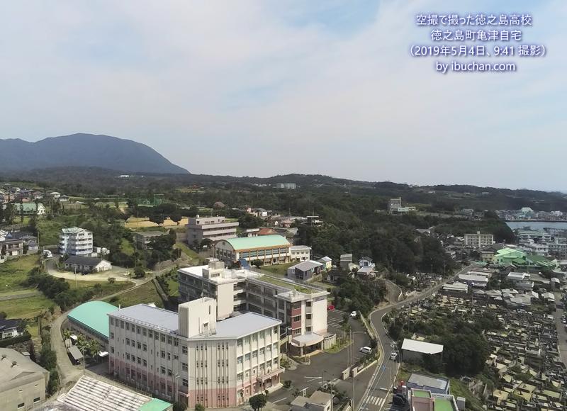 空撮で撮った徳之島高校