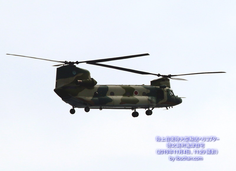 大型輸送ヘリコプター