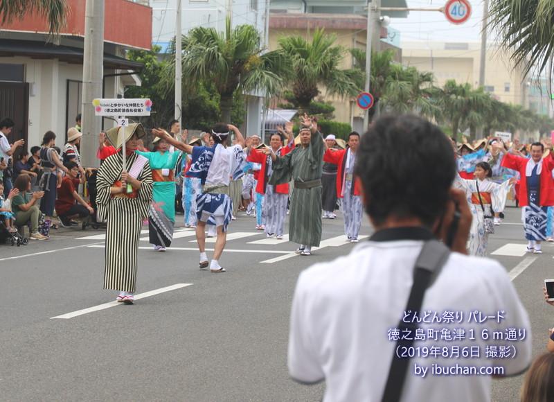 どんどん祭りパレード2