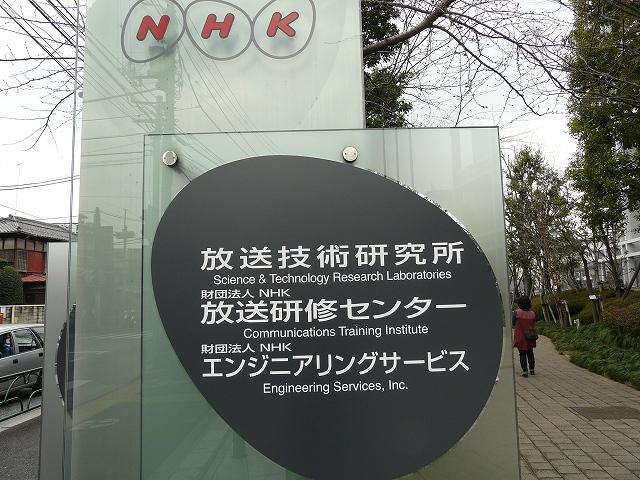 NHK放送技術研究所1