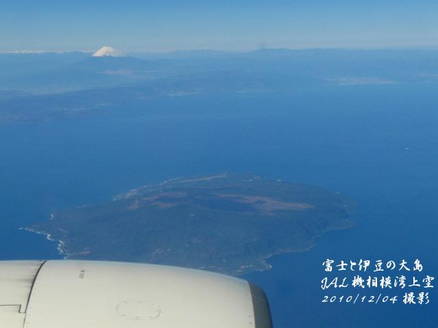 富士と伊豆の大島