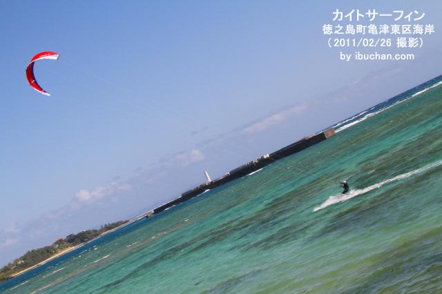 もう亀津海岸でカイトサーフィン