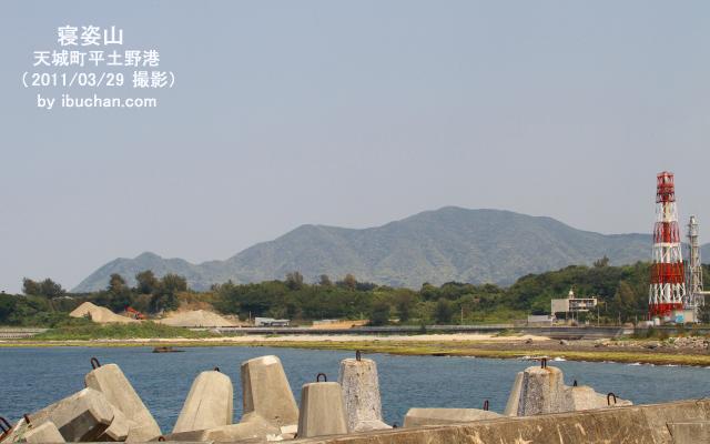 平土野港から見た寝姿山