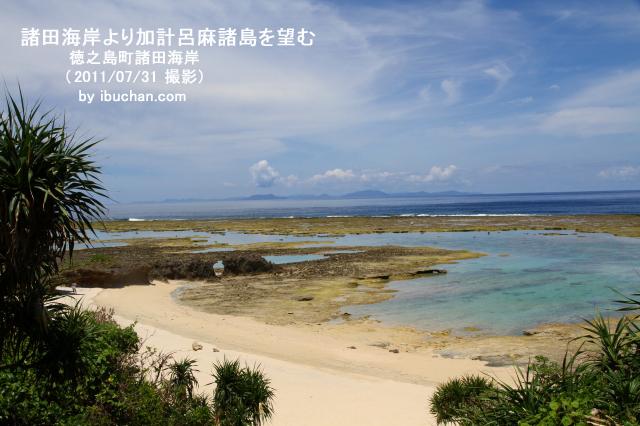 諸田海岸より加計呂麻諸島を望む