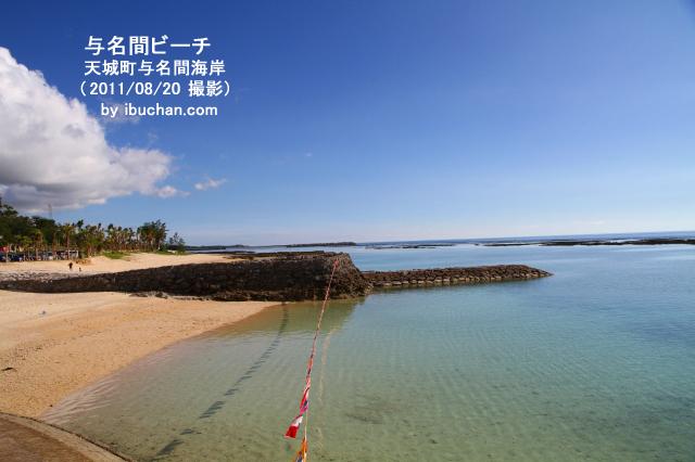 与名間ビーチの風景
