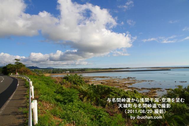 徳之島の風景