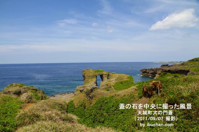 犬の門蓋の蓋の岩を中央に撮った風景