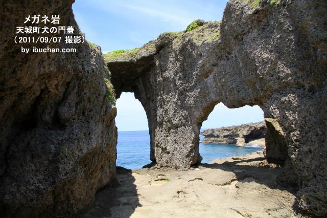 犬の門蓋(メガネ岩)