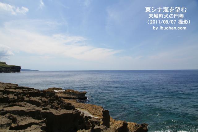 犬の門蓋(犬田布岬方面の東シナ海を望む)