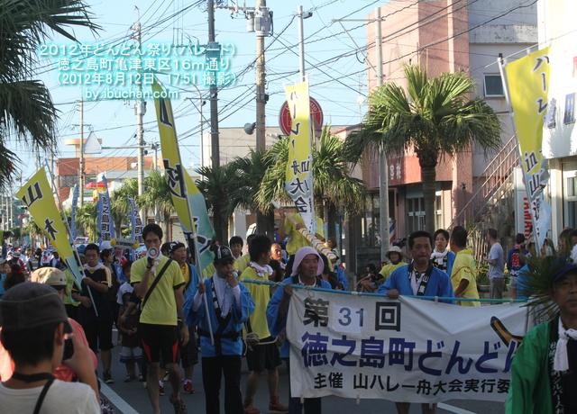 2012年どんどん祭り(パレード)2