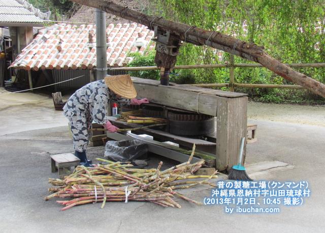 昔の製糖工場(クンマンド)