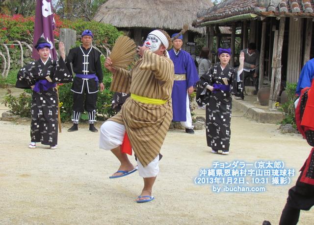 チョンダラー(京太郎)