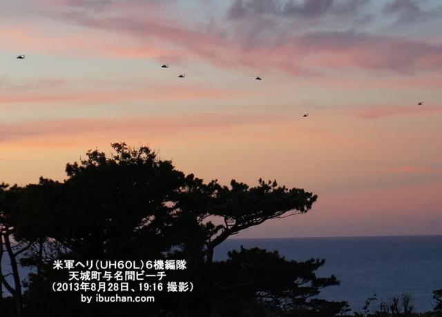 与名間サンセットビーチに米軍ヘリ(UH60L)6機編隊が舞う