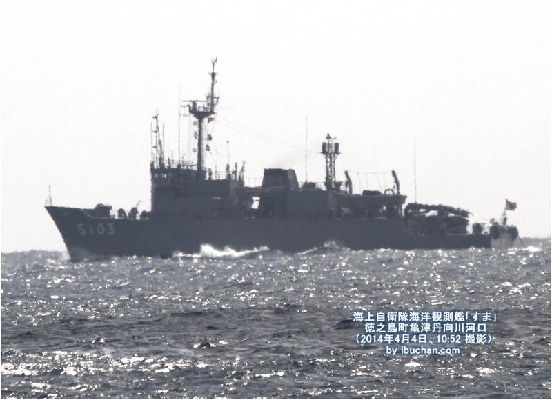 海上自衛隊海洋観測艦「すま」