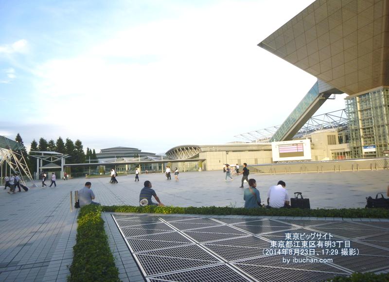 東京ビッグサイト(東京国際展示場)