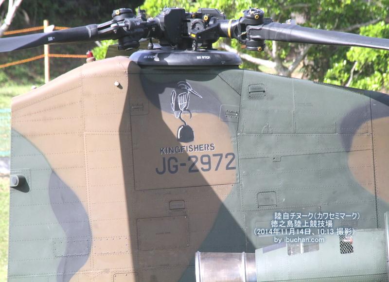 陸上自衛隊チヌーク CH-47JA JG-2972 KINGFISHERS