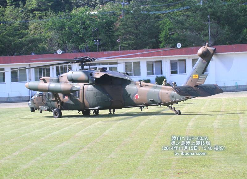 陸自ヘリUH-60JA