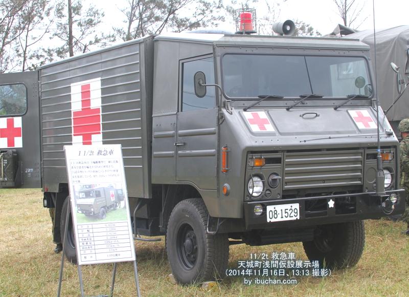 陸上自衛隊第2師団の機材展示(11/2t 救急車)