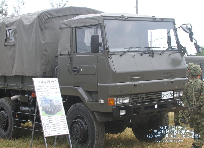 陸上自衛隊第2師団の機材展示(73式大型トラック)