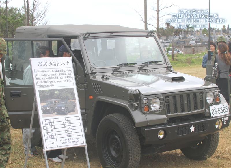 陸上自衛隊第2師団の機材展示(73式小型トラック)