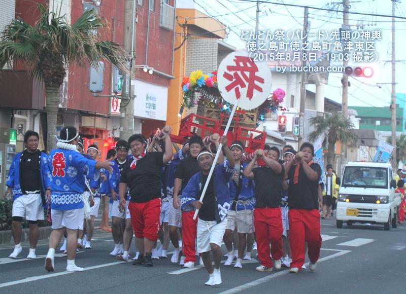 どんどん祭(パレード)先頭の御神輿
