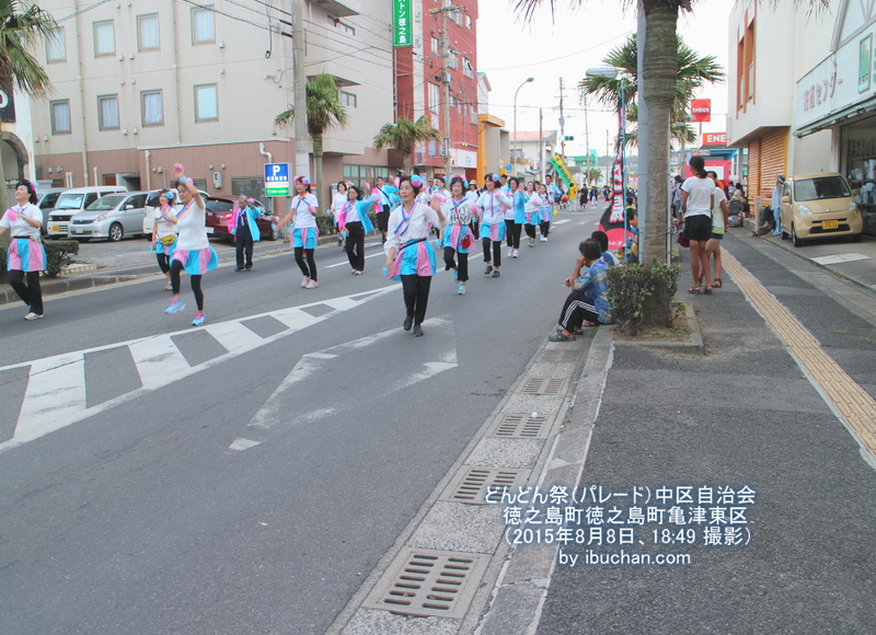 どんどん祭(パレード)中区自治会