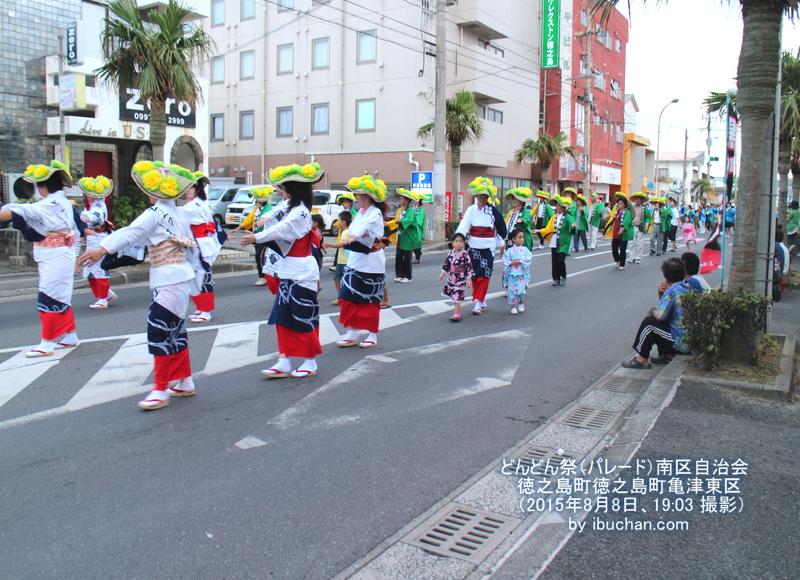 どんどん祭(パレード)南区自治会