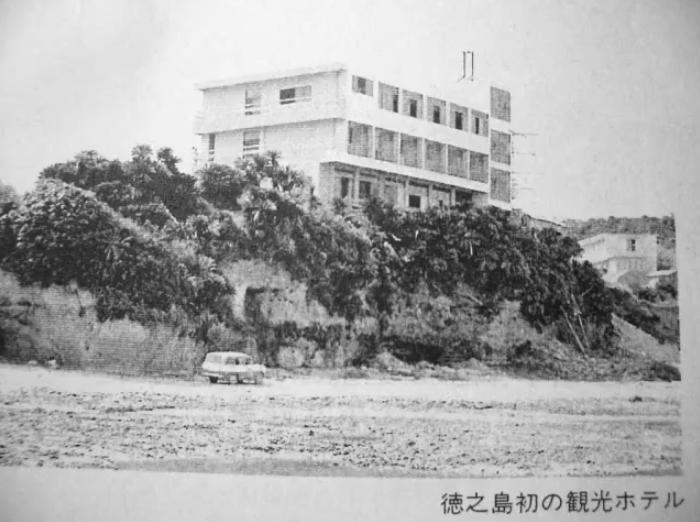 亀津の古い写真(徳之島観光ホテル)