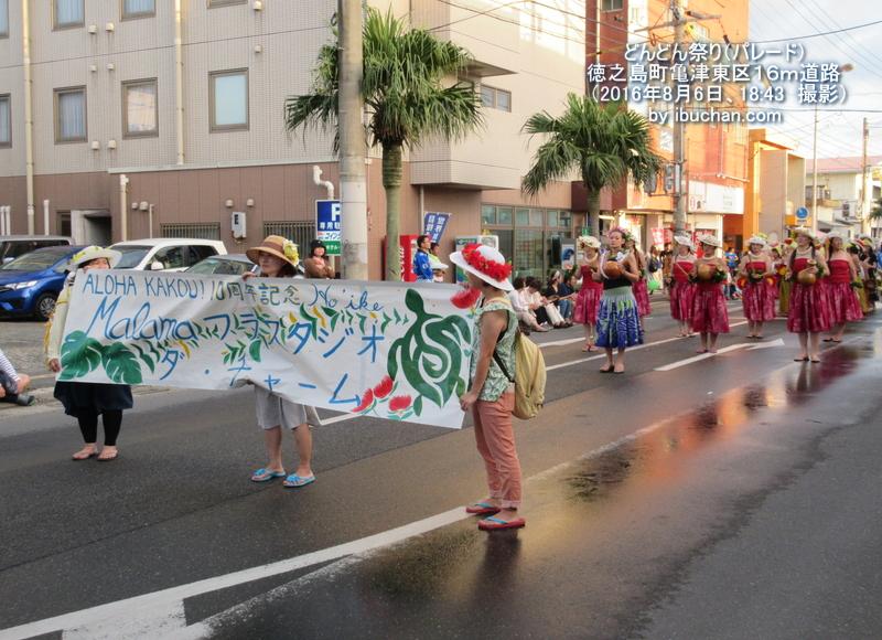 どんどん祭り(パレード)