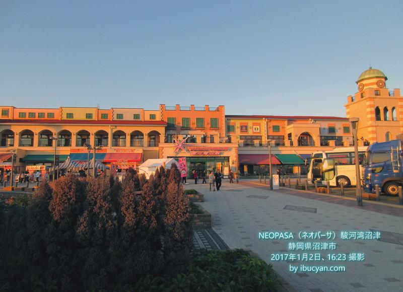 NEOPASA(ネオパーサ)駿河湾沼津
