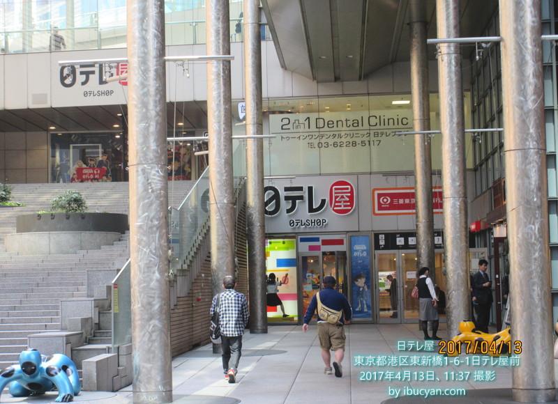 日テレ屋汐留店周辺の動画