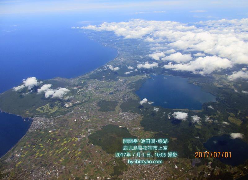開聞岳・池田湖・鰻湖