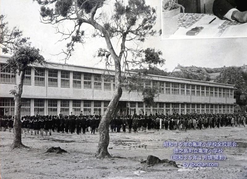 昭和35年の亀津小学校全校朝会の様子