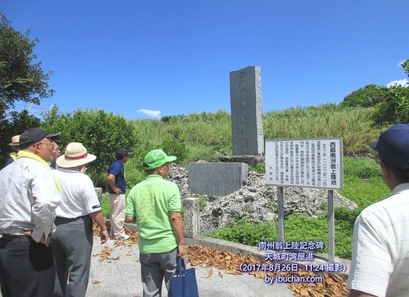 南州翁上陸記念碑