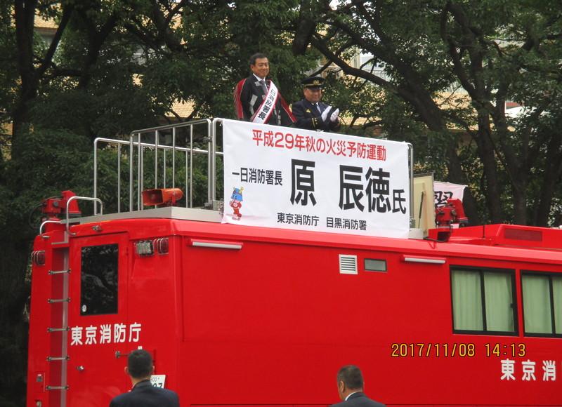 原辰徳氏一日消防署長