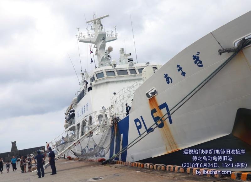 巡視船「あまぎ」亀徳旧港接岸