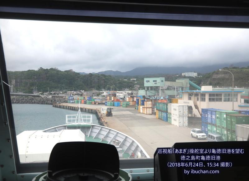 巡視船「あまぎ」操舵室より亀徳旧港を望む