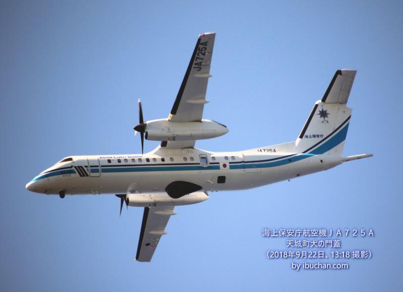 海上保安庁航空機JA725A