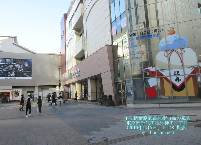 JR秋葉原駅電気街口前の風景