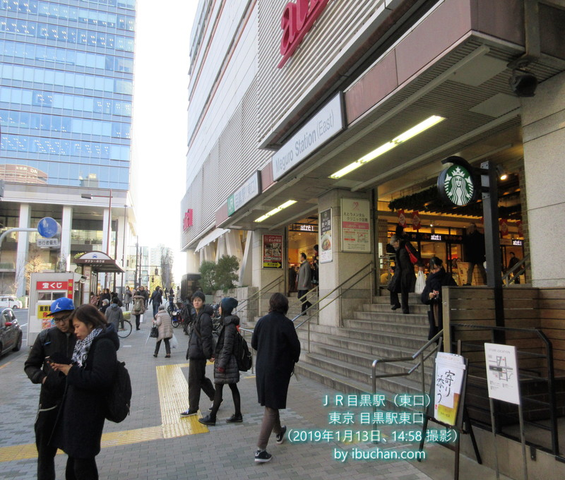 JR目黒駅(東口)