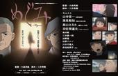 アニメ「めぐみ」
