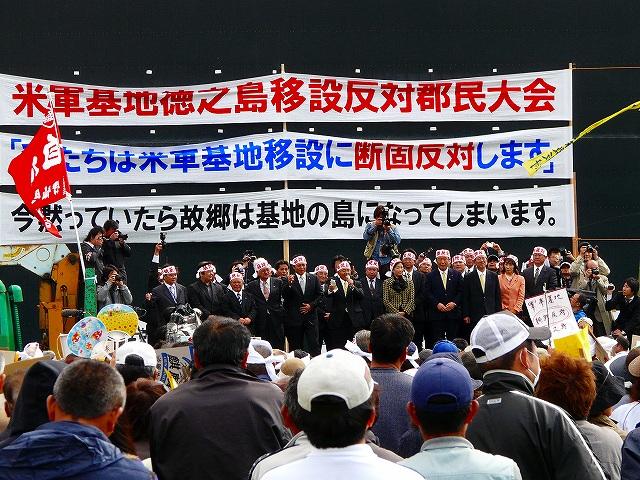 米軍基地徳之島移設反対郡民大会2