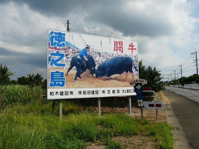 闘牛の巨大看板