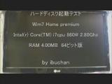 ハードディスク起動テスト