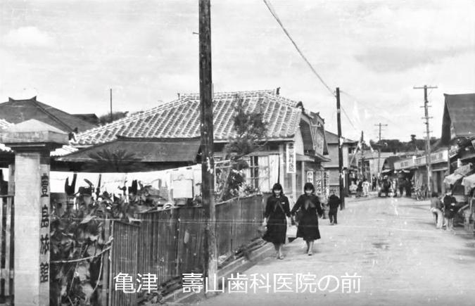 古い亀津北区の写真