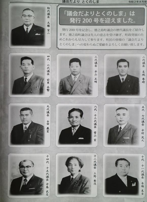 徳之島町議会の歴代議長紹介